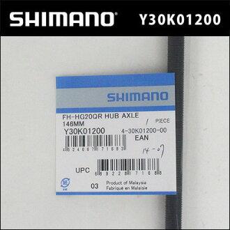中心车轴(M10*146mm)(Y30K01200)Shimano修理零件bebike