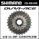 シマノ(shimano) CS-R9100 11S 11-28T 12345791358 (ICSR910011128) DURA-ACE R9100シリーズ