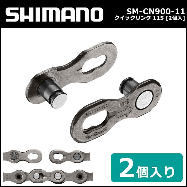 シマノ(shimano) SM-CN900-11 クイックリンク 11S [2個入] 【80】(ISMCN90011A)HG-X 11スピードチェーン用クイックリンク bebike