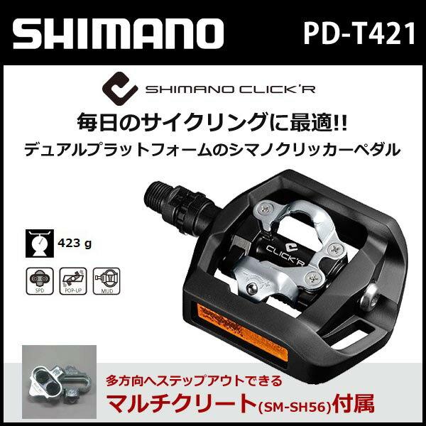 PD-T421 ビンディングペダル シマノ CLICK'R(シマノ クリッカー) (EPDT421)【左右セット】【80】 自転車 ペダル SPD ペダル bebikePD-T420後継モデル