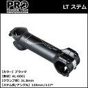 PRO LT ステム 120mm/31.8mm ±17° ブラック (R20RSS0327X)