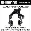 シマノ(shimano) BR-R9110 リア用 RS R55C4シューダイレクトマウントタイプ RS (IBRR9110RS82) DURA-ACE R91...
