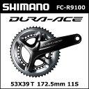 シマノ(shimano) FC-R9100 53X39T 172.5mm 11S (IFCR9100DX39) DURA-ACE R9100シリーズ ランキングお取り寄せ