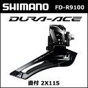シマノ(shimano) FD-R9100 直付 2X11S (IFDR9100F) DURA-ACE R9100シリーズ