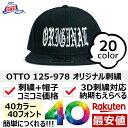 OTTO 125978 帽子 1個から オリジナル 帽子 作成 刺繍 格安 名入れ 文字 20カラー オーダーメイド