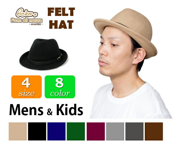 NH500 メンズ 本革ミニベルト 本格派 フェルトハット 中折れハット リボン キッズ 帽子 子供 KID'S M L LL サイズ調節 帽子通販 無料ラッピング プレゼント