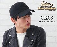 CK03帽子キャップコットンロングベルト6パネルフリーサイズメンズレディース別注作成用