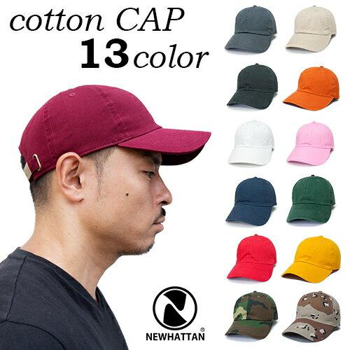 NEWHATTAN CAP ニューハッタン コットン ウォッシャブル ベースボールキャップ 帽子 無地 シンプル メンズ レディース 別注 オリジナル 1個から 格安 作成 刺繍 対応可