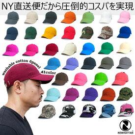 63f1e78963b03 NEWHATTAN CAP 10カラー ニューハッタン コットン ウォッシャブル ベースボールキャップ 帽子 無地 シンプル メンズ レディース