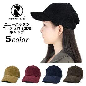 NEWHATTAN ニューハッタン コーデュロイ キャップ 6パネル 帽子 定番 別注 オリジナル 別注 刺繍 対応 1467 5カラー