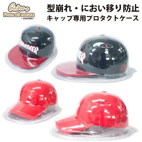 帽子 キャップ 型崩れ 予防 保護 プロテクト ケース 劣化 防止 壁掛け 透明 ボックス