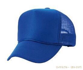 EX 高級系 メッシュキャップ スナップバック シンプル 無地 キャップ 別注 帽子 オリジナル 転写 プリント 対応可 19カラー