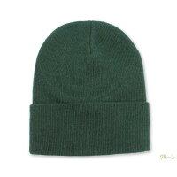 シンプル無地ニット帽ニットワッチビーニーミニオンズイエローニットキャップ帽子別注オリジナル刺繍対応可NW