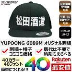 YUPOONG(ユーポン)180FLEXFITDELTACAP帽子定番別注オリジナル作成刺繍1個から格安対応可