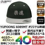 YUPOONG(ユーポン)6089MTCLASSICSPREMIUMSNAPBACK2TONE帽子定番別注オリジナル作成刺繍1個から格安対応可