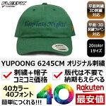 YUPOONG(ユーポン)6245CMCLASSICSDADCAP帽子定番別注オリジナル作成刺繍1個から格安対応可