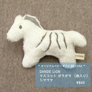 『 DANDE LION ( ダンデライオン ) マスコット ガラガラ ( 鈴入り ) シマウマ 』 ベビー おもちゃ 動物 ぬいぐるみ ベビー用品 出産祝い おしゃれ かわいい 日本製 男の子 赤ちゃん