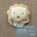 『DANDE LION (ダンデライオン) リストガラガラ ライオン』 …布おもちゃ、ベビー、男の子…【RCP】/02P28Sep16/