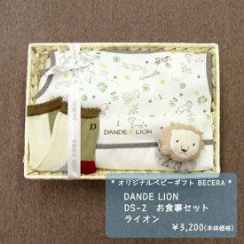『 DANDE LION ( ダンデライオン ) DS-2 お食事 セット ライオン 』 ベビー用品 出産祝い おしゃれ かわいい 日本製 男の子 赤ちゃん
