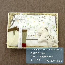 『 DANDE LION ( ダンデライオン ) DS-2 お食事 セット シマウマ 』 ベビー用品 出産祝い おしゃれ かわいい 日本製 男の子 赤ちゃん