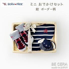 『 おでかけ セット 紺 ネイビー カゴギフトミニ ( A5サイズ ) BORN FREE 』 ( ベビー雑貨 3点 スタイ リスト ガラガラ ソックス ) 出産祝い ベビーギフト 日本製 女の子 男の子 ベビー用品 おしゃれ かわいい