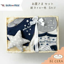 『 BORN FREE ボンフリー カゴS-29 お星さま セット 紺 ネイビー 』 ベビー ベビー用品 出産祝い おしゃれ かわいい 日本製 女の子 男の子 赤ちゃん
