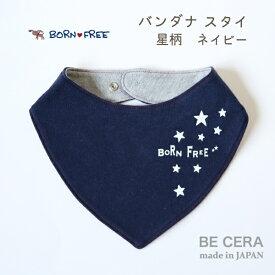 『 BORN FREE 星柄 バンダナ スタイ 紺 ネイビー 』 ベビー用品 出産祝い おしゃれ かわいい 日本製 女の子 男の子 赤ちゃん