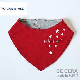 『 BORN FREE 星柄 バンダナ スタイ 赤 』 ベビー用品 出産祝い おしゃれ かわいい 日本製 女の子 男の子 赤ちゃん