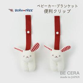 ブランケットクリップ ベビーカークリップ 『 BORN FREE 便利クリップ 2個 セット うさぎ 赤 ( パイル地 ) 』 ベビー用品 出産祝い おしゃれ かわいい 日本製 女の子 男の子 赤ちゃん