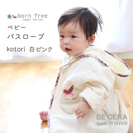 『 born free ( ボンフリー ) バスローブ ( 今治産 タオル地 ) トリ kotori ピンク 』 ベビー用品 出産祝い おしゃれ かわいい 日本製 女の子 男の子 赤ちゃん