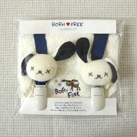 BORN FREE ( ボンフリー ) ハンカチ クリップ セット コン ベビー用品 出産祝い おしゃれ かわいい 日本製 女の子 男の子 赤ちゃん