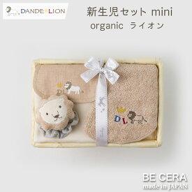 『 DANDE LION ダンデライオン 新生児 セット ライオン ミニカゴ ( A5 ) 』 オーガニックコットン カゴミニD-2 ベビー 雑貨3点:リストガラガラ 汗取りパット 授乳スタイ ベビー用品 出産祝い おしゃれ かわいい 日本製 男の子
