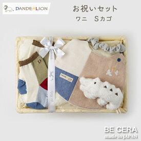 『 DANDE LION ダンデライオン DS-1 お祝い セット ワニ 』 スタイ ガラガラ ソックス ベビー用品 出産祝い おしゃれ かわいい 日本製 男の子 赤ちゃん
