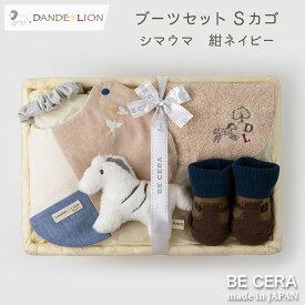 『 ブーツセット シマウマ 紺 カゴギフトS ( A4 ) DANDE LION ダンデライオン 』 ベビー雑貨4点 スタイ ガラガラ ソックス 授乳スタイ ベビー用品 出産祝い おしゃれ かわいい 日本製 男の子 赤ちゃん