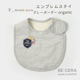 『 エンブレム スタイ DANDE LION ダンデライオン グレーボーダー オーガニックコットン 』 ベビー用品 出産祝い おしゃれ かわいい 日本製 男の子 赤ちゃん