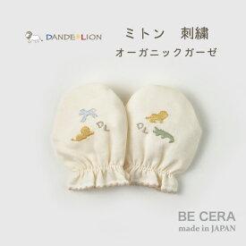 『 DANDE LION ( ダンデライオン ) ミトン オーガニックコットン 』 ベビー用品 出産祝い おしゃれ かわいい 日本製 男の子 赤ちゃん