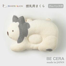 『 DANDE LION ダンデライオンオーガニックコットン パイル ピロー ライオン ( ゴムバンド付 ) 』 授乳まくら 腕に付ける枕 ベビー ベビー用品 出産祝い おしゃれ かわいい 日本製 男の子 赤ちゃん