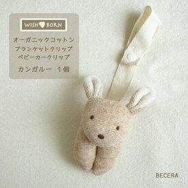 ブランケットクリップ ベビーカークリップ 『 WISH BORN オーガニックコットン 便利クリップ カンガルー 1個 』 ベビー用品 出産祝い おしゃれ かわいい 日本製 女の子 男の子 赤ちゃん