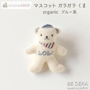 LOLO et COCO ロロココ オーガニック マスコットガラガラ くま ホワイト×ブルー系 鈴入り 赤ちゃんの手のひらサイズ ベビー用品 出産祝い おしゃれ かわいい 日本製 女の子 男の子 赤ちゃん
