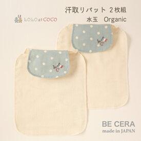 『 LOLO et COCO ロロココ 赤ちゃん 背中 汗取りパット 2枚入り 水玉 ブルー 水色 』 4重ガーゼ オーガニックコットン 超長綿 吸水加工 ベビー用品 出産祝い おしゃれ かわいい 日本製 女の子 男の子 赤ちゃん