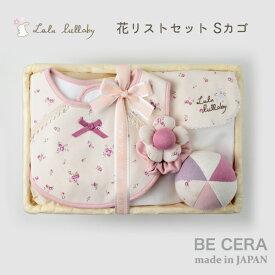 『 花リスト セット LS-11 カゴS ( A4 ) Lulu lullaby ルルララバイ 』 ベビーギフト 雑貨4点 ( スタイ 汗取りパット リストガラガラ ラトル ボール 鈴入り ) 布おもちゃ ベビー向けおもちゃ 新生児 0歳 6ヶ月 ベビー用品 出産祝い おしゃれ かわいい 日本製 女の子 赤ちゃん