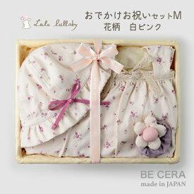 「 小花柄 おでかけ お祝い セット Lulu lullaby ルルララバイ カゴギフトM ( B4 ) M-5 』 ベビー 雑貨3点 ( UVカット 帽子 44cm 〜 48cm キャミソールエプロン 80cm 〜 90cm リストガラガラ ピンク ) プレゼント ベビー用品 出産祝い おしゃれ かわいい 日本製 女の子