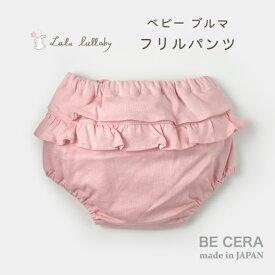 『 Lulu lullaby ( ルルララバイ ) フリルパンツ ピンク 』 ベビー用品 出産祝い おしゃれ かわいい 日本製 女の子 赤ちゃん