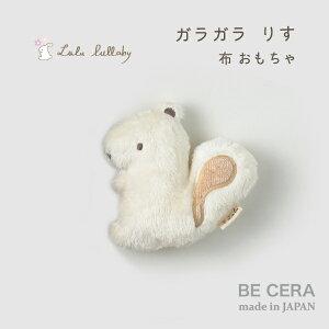 Lulu lullaby ( ルルララバイ ) マスコット ガラガラ リス ベビー用品 出産祝い おしゃれ かわいい 日本製 女の子 赤ちゃん
