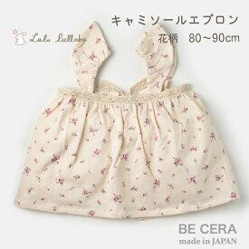 Lulu lullaby ( ルルララバイ ) キャミソールエプロン 花柄 オフホワイト ベビー用品 出産祝い おしゃれ かわいい 日本製 女の子 赤ちゃん