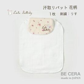 Lulu lullaby 汗取りパット1枚 リス ( フリーチョイスギフト専用商品 ) ベビー用品 出産祝い おしゃれ かわいい 日本製 女の子 赤ちゃん