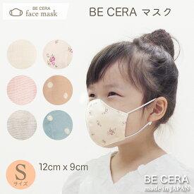 「 BECERA マスク Sサイズ 1枚入り 子供用 日本製 洗える 布マスク 立体マスク 」 幼児 小学生低学年 キッズ トドラー 3歳 4歳 5歳 6歳 7歳 小さいサイズ 肌にやさしい 綿100% ガーゼ オーガニックコットン かわいい おしゃれ 柄 無地 風邪 花粉 ビセラ製作所 出産祝い