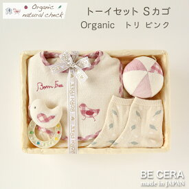 『 Organic natural check -born free- オーガニックコットン カゴS-3 トーイ セット トリ 』 ベビー用品 出産祝い おしゃれ かわいい 日本製 女の子 男の子 赤ちゃん