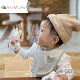 「 フリース 王冠 キャップ ベージュ ベビー 帽子 42cm Petit Corolle プチコロール 」 ベビー用品 出産祝い おしゃれ かわいい 日本製 女の子 男の子 赤ちゃん