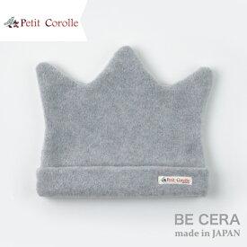 「 フリース 王冠 キャップ グレー ベビー 帽子 42cm Petit Corolle プチコロール 」 ベビー用品 出産祝い おしゃれ かわいい 日本製 女の子 男の子 赤ちゃん